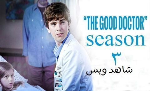 مسلسل The Good Doctor الموسم الثالث الحلقة 6 Good Doctor Fictional Characters Doctor