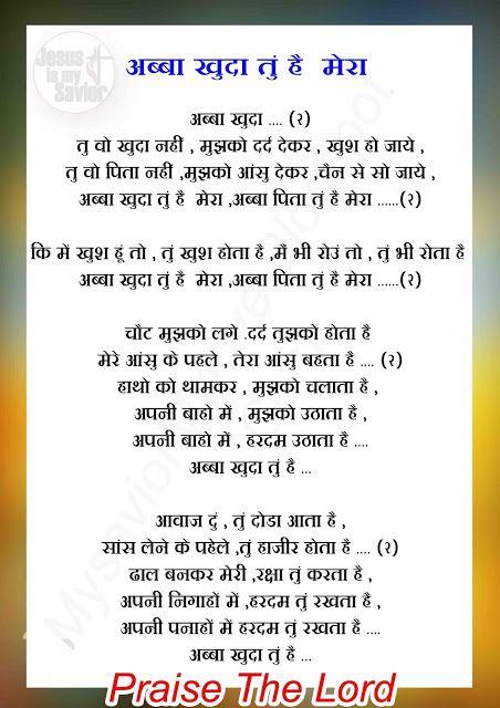 Abba Khuda Tu He Mera Jesus Hindi Song Jesus Hindi Songs Jesus Songs Christian Songs Raho me kante agar ho , jesus song lyrics hindi राहों में कांटे अगर हो , जीसस सोंग लिरिक्स raho me kante agar ho , rukna. abba khuda tu he mera jesus hindi song