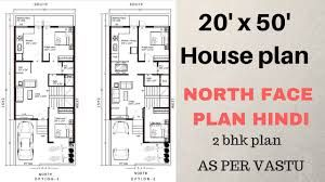 Image Result For House Plan 20 X 50 Sq Ft 2bhk House Plan How To Plan House Plans