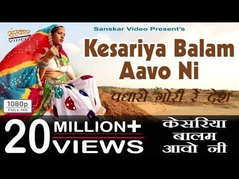 Kesariya Balam Aavo Ni Sarita Kharwal Best Rajasthani Folk Song Ever 2018 Full Hd 1080p Youtube In 2020 Folk Song Songs Mp3 Song