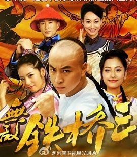 Xem Phim Thiết Kiều Tam - Wu Di Tie Qiao San