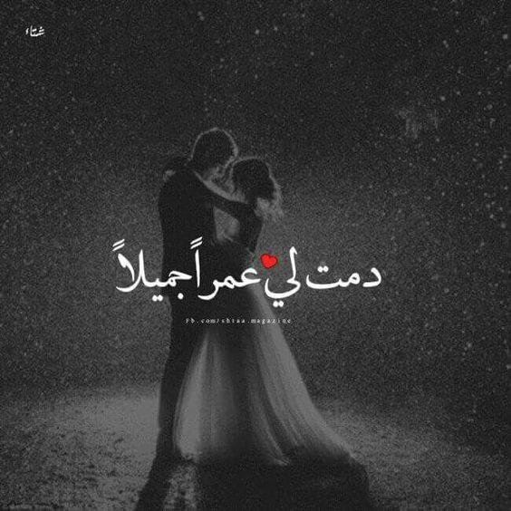 Pin By Amen Allah Arch On ضعت بجمال عيونك Sweet Love Quotes Romantic Words Romantic Quotes