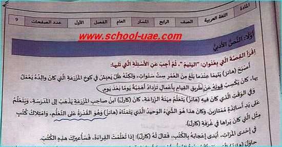 الامتحان الوزارى مادة اللغة العربية للصف الرابع الفصل الدراسى الأول 2019 2020 الامارات Social Security Card Exam School