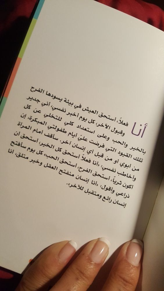 أقوال اقتباسات حكم كتب خلفيات صورة 13 Postive Quotes Arabic Love Quotes Book Qoutes