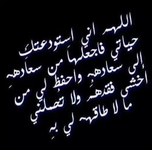 دعاء استيداع النفس لله Calligraphy Arabic Calligraphy Arabic