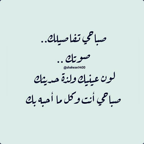 Pin By Solly On كلام الحب Morning Words Arabic Love Quotes Long Love Quotes