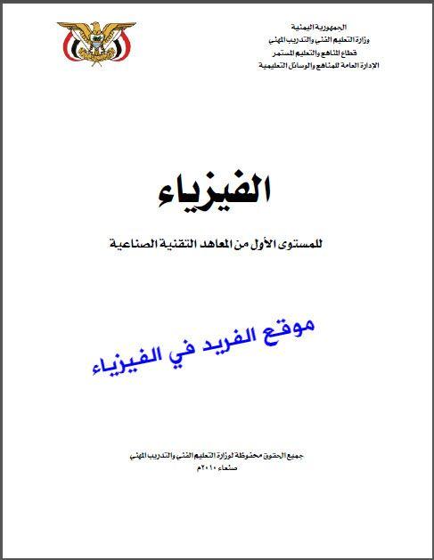 تحميل كتاب الفيزياء للمعاهد الصناعية التقنية الصناعية Pdf المستوى الأول Physics Book Lovers Books