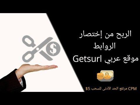 الربح من إختصار الروابط مع موقع عربي Cpm مرتفع الحد الأدنى 5 Youtube Tech Company Logos Company Logo Tech Companies