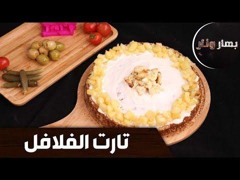 بهار ونار تارت الفلافل الشيف امتياز الجيتاوي Youtube Snacks Desserts Food