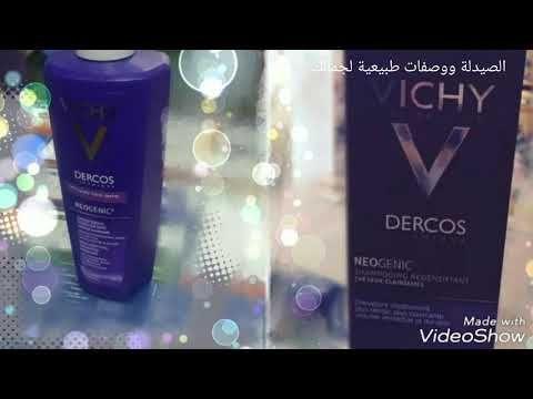 الشامبو البنفسجي Vichy Dercos Neogenic للشعر المتساقط الخفيف سلسلة Vichy Dercos Youtube Sparkling Ice Bottle Sparkling Ice Bottle
