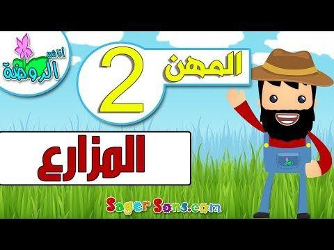 اناشيد الروضة تعليم الاطفال المهن 2 المزارع بدون موسيقى بدون ايقاع Youtube Character Fictional Characters Family Guy