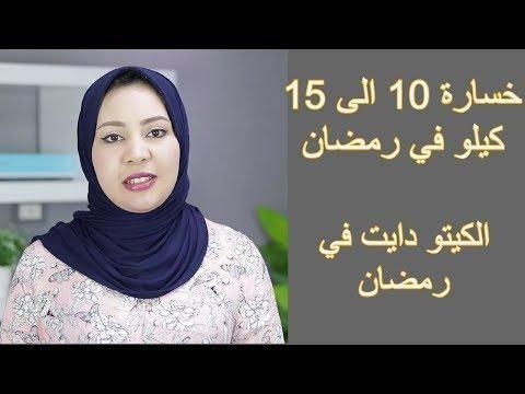 رجيم رمضان من 10 الى 15 كيلو مع دايت الكيتو النظام الأسرع في حرق الدهون 10 Things