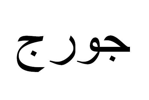 Jorge escrito em Árabe