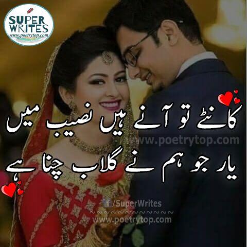 Most romantic poetry for wife in urdu