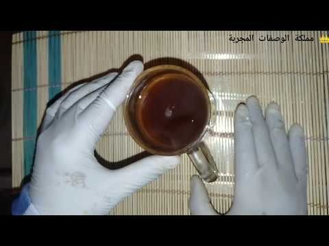 ازالة البرد من القضيب و الخصيتين حتى لو كان برد قديم ديال سنين بكاس واحد من هذا المشروب اتحس بالفرق Youtube Youtube