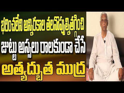 Hair Fall Tips In Telugu Headache Relief Yoga Yoga For Migraine Headaches Yoga In Telugu Yoga For Migraines Headache Relief Yoga Yoga For Headaches