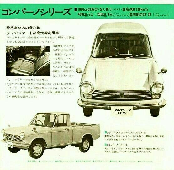 Daihatsu Cimpagno Van Truck ダイハツ 商用車 車