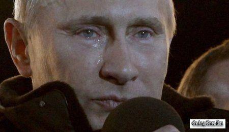 Путин: глаза боятся, а руки делают!