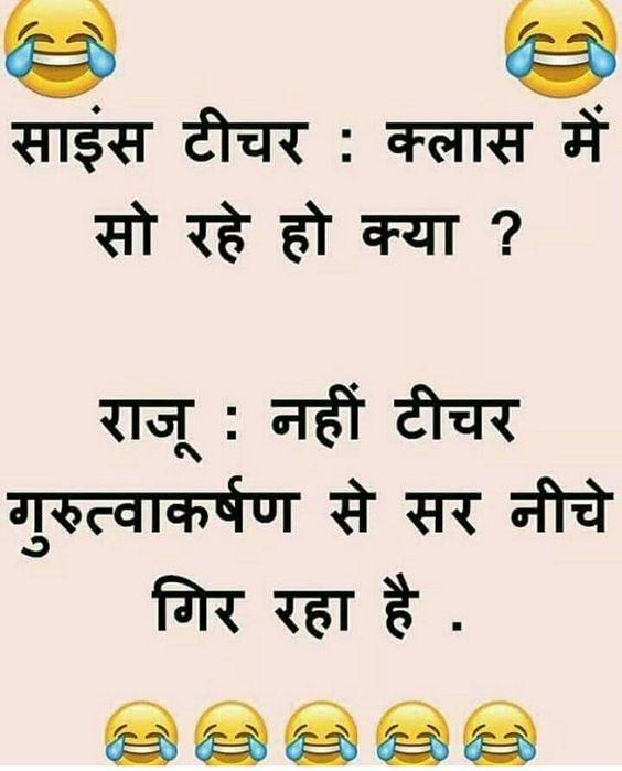 Latest School Jokes In Hindi Funny Jokes In Hindi Funny Hindi Jokes For School Life Funny Teacher Jokes Funny Quotes In Hindi Funny Joke Quote