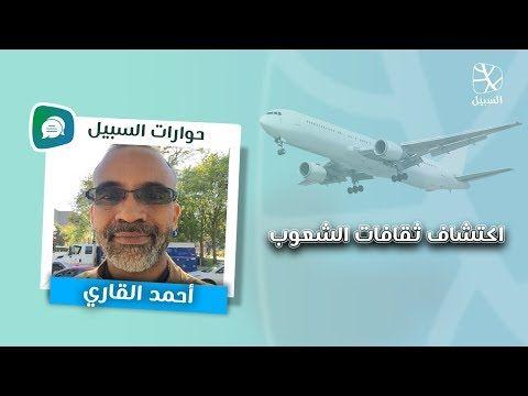 حوارات السبيل لماذا لا يعتز العرب والمسلمون بثقافتهم مثل غيرهم Youtube Screenshots Desktop Screenshot