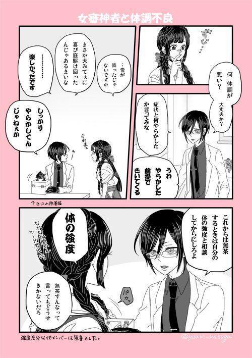 春日裕紀 Yuuki Kasuga さんの漫画 105作目 ツイコミ 仮 薬研 審神者 刀剣 乱舞
