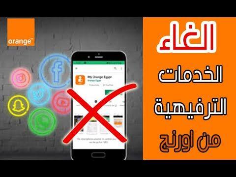 الغاء الخدمات الترفيهية من أورنج Incoming Call Incoming Call Screenshot Orange