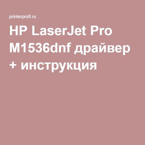 Драйвер мфу hp laserjet pro m1536dnf