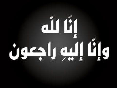 Inna Lillahi Wa Inna Ilaihi Raji Un Duplicate Say When The Calamity Arabic Calligraphy Sayings Calligraphy
