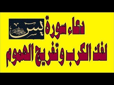 دعاء بعد قراءة سورة يس لقضاء الحوائج دعاء سريع الاجابة Arabic Calligraphy