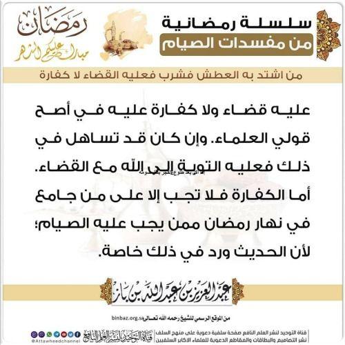 سلسلة بطاقات من مفسدات الصيام من كلام الإمام ابن باز رحمه الله Ramadan How To Make Olia