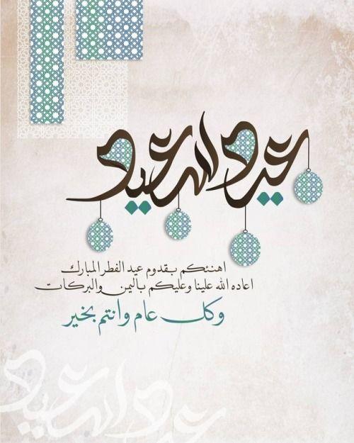 تقبل الله منا ومنكم صالح الأعمال وكل عام وأنتم بخير Arabic Calligraphy Girls Without Eid Mubarak