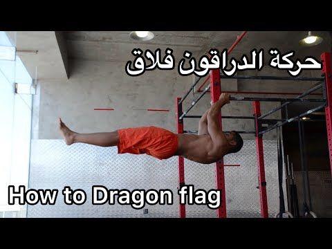 كاليسثينكس تمرين الدراقون فلاق How To Dragon Flag Youtube