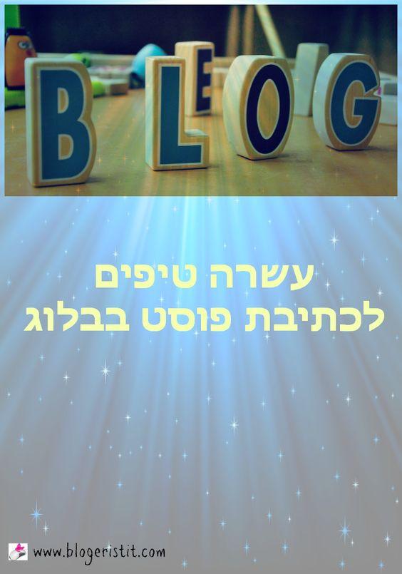 לחצו על התמונה וקבלו עשרה טיפים לכתיבת פוסט בבלוג. צוק יונית | הבלוגריסטית