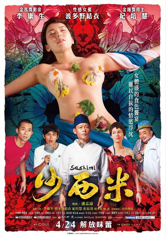 沙西米 (2015)      BT分享-中国最大的电影种子分享平台