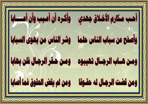 شعر في الاخلاق والمروءة من أجمل ما قاله العرب Arabic Calligraphy Calligraphy
