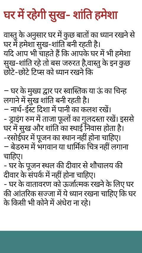 Vastu Shastra In Hindi Screenshot Vastu Shastra Pinterest Apps And Vastu Shastra