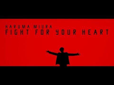 三浦春馬 Fight For Your Heart Music Video Youtube 2020 三浦春馬 三浦 ドキュメンタリー