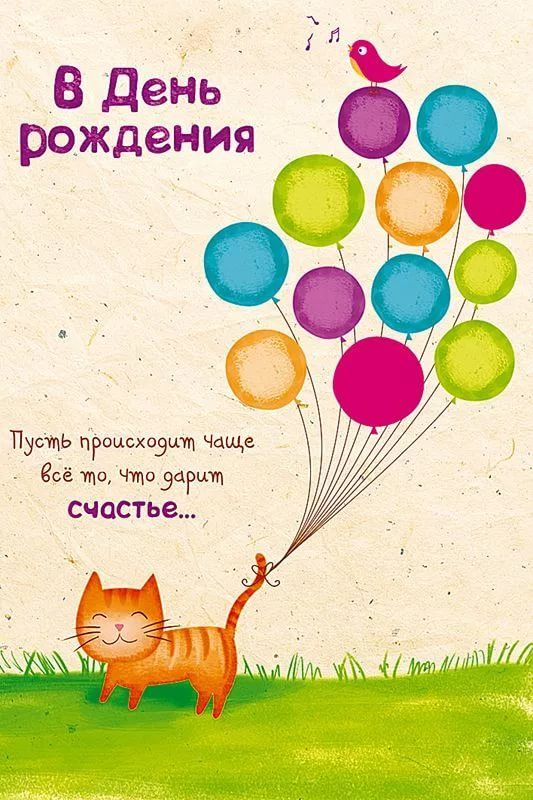 стильные открытки с днем рождения: 4 тыс изображений найдено в Яндекс.Картинках