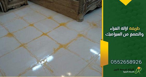 طريقة ازالة الغراء والصمغ من السيراميك والباركيه Flooring Tile Floor Crafts