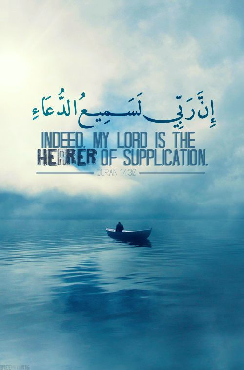 Image result for quran verse supplication