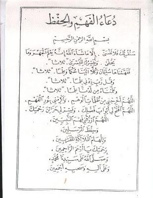دعاء المذاكرة 2018 ادعية للفهم والحفظ بالصور Islamic Quotes Quran Islam Facts Quran Quotes Inspirational