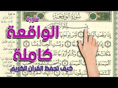 سورة الواقعة كاملة The Noble Quran Youtube In 2021