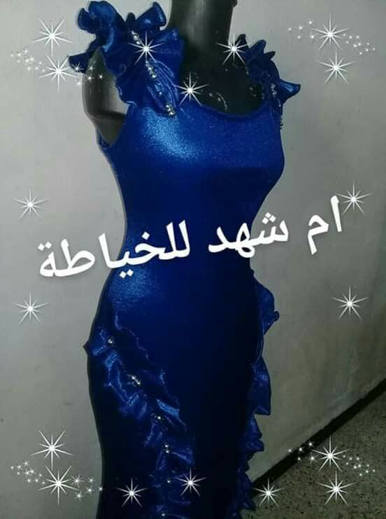 Pin By Mimi Nawara On روب سواري Dresses Fashion Formal Dresses Long