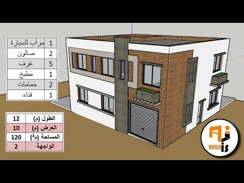 مخطط منزل 120 متر مربع عربي عصري و حديث Youtube In 2021 Home Decor Home Decor