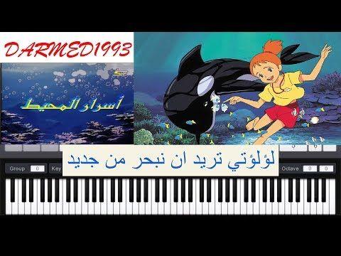 عزف اغنية اسرار المحيط بالبيانو مع الكلمات Asrar Mohit Piano Youtube عزف اسرار المحيط بيانو عزف اغاني سييستون بيانو Movie Posters Poster Art