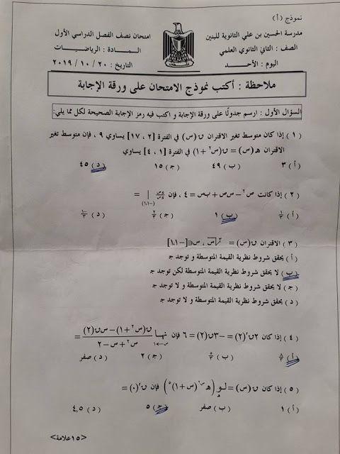 اختبار نصف الفصل الاول في الرياضيات للتوجيهي العلمي 2019 2020 شبكة رياضيات فلسطين Person Personalized Items E 3