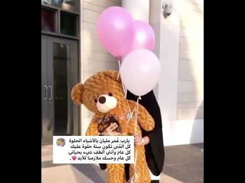 عيد ميلاد صديقتي قريب لا احد يزعلها Youtube Happy Birthday To Me Quotes Birthday Quotes Happy Birthday Me