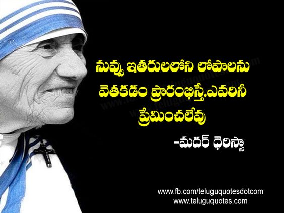 mother teresa telugu biography The nobel peace prize 1979 was awarded to mother teresa.