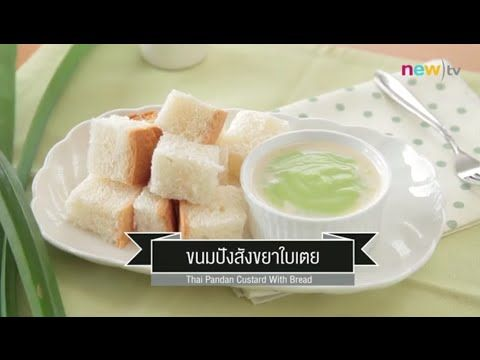Great CIY - cook it yourself EP62  Street Food : ขนมปังสังขยา (10 ต.ค 58), ,