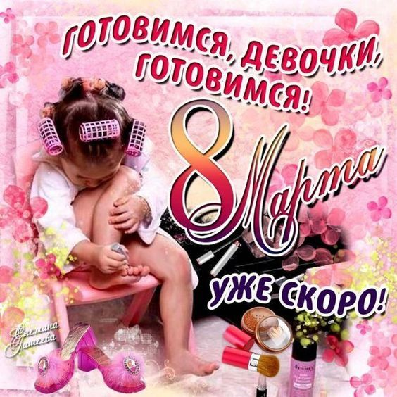 Gotovimsya Devochki 8 Marta Uzhe Skoro 8marta S8marta